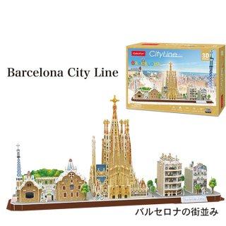 3Dパズル バルセロナ シティライン