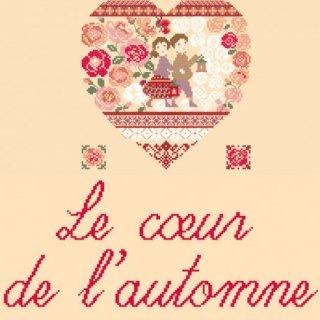 [新作] クロスステッチ図案 Cœur de l'automne(Heart Of Autumnn)