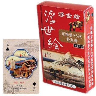 中国語版 浮世絵東海道53次トランプ