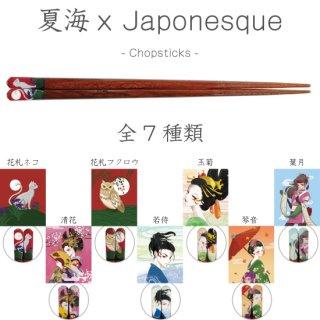 夏海xJaponesque 23cm 日本製 お箸