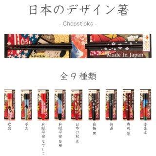 日本のデザイン箸 22.5cm 日本製 お箸