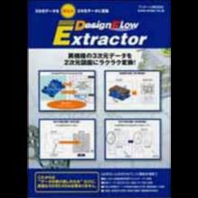 DesignFlow/Extractor パッケージ版