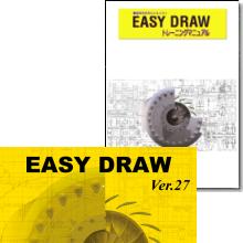 トレーニングマニュアル付EASY DRAW ライセンス
