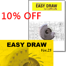 EASY DRAW Ver.25 マニュアルセット