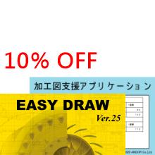 EASY DRAW Ver.25 加工図支援セット