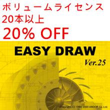 EASY DRAW Ver.25 ボリュームライセンス(20〜99本)