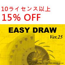 EASY DRAW Ver.25 1ライセンス×10〜99