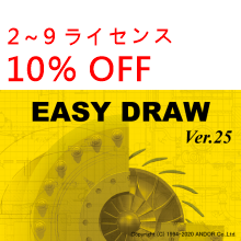 EASY DRAW Ver.25  1ライセンス×2〜9