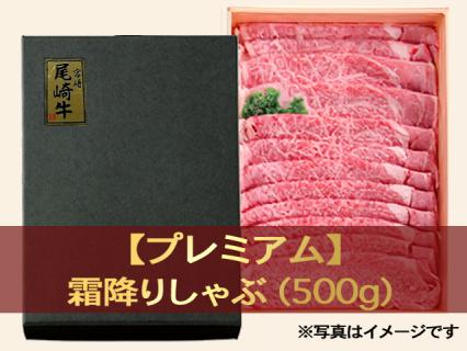 尾崎牛霜降りしゃぶ(500g)
