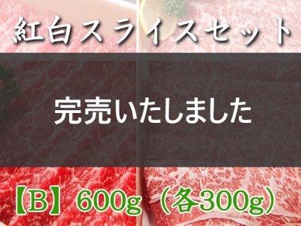 尾崎牛スライス(各300g)セット
