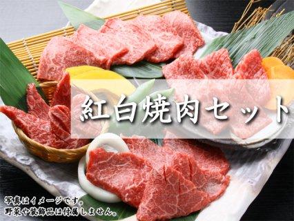 【ギフト】尾崎牛焼肉セット