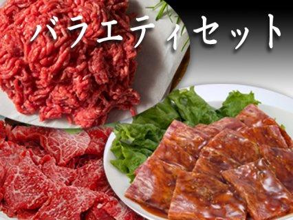 尾崎牛バラエティセット