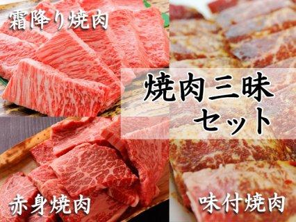 尾崎牛焼肉三昧セット
