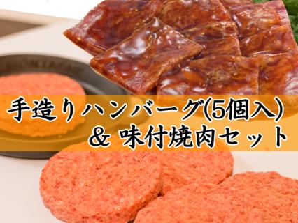 手造りハンバーグ&味付焼肉セット