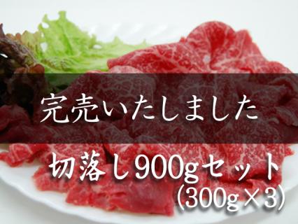 切落し(300g)×3個セット