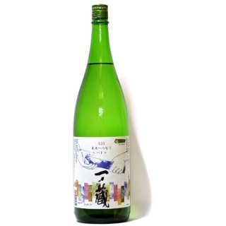 一ノ蔵 特別純米原酒3.11未来へつなぐバトン (イチノクラ)/一ノ蔵 1800ml 【宮城】