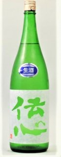 伝心 稲 純米生酒 (デンシン)/一本義久保本店 1800ml 【福井】