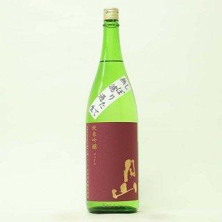 月山 純米吟醸しぼりたて 無濾過生酒 (ガッサン)/吉田酒造 1800ml 【島根】