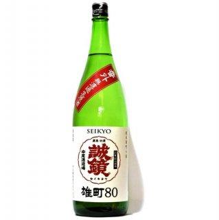 誠鏡 番外純米雄町 八拾生原酒 (セイキョウ)/中尾醸造 1800ml 【広島】