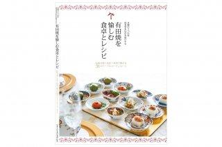 書籍:有田焼を愉しむ食卓とレシピ 伝統文様×色彩×料理で魅せる31のテーブルコーディネート