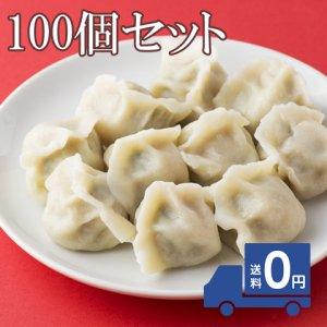 【送料無料】水餃子100個(10個入り10パック) 特製ココナッツだれ付