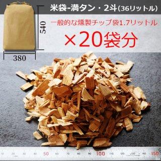 山桜-燻製チップ-米袋36L-送料無料