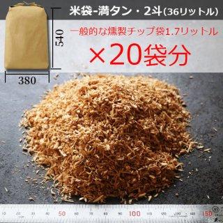 ブレンド-燻製チップ-米袋36L-送料無料