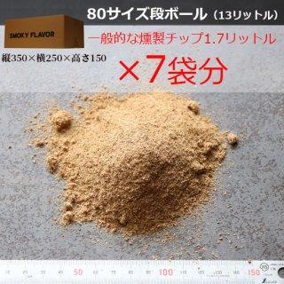 樫-燻製用オガ-13L-送料無料