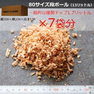 桜-燻製用切粉-13L-送料無料