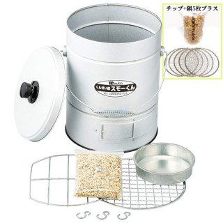 マルカくんせい器スモーくんDX-チップ+網5枚-送料無料
