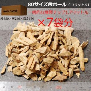 ブナ-燻製チップ-13L-送料無料