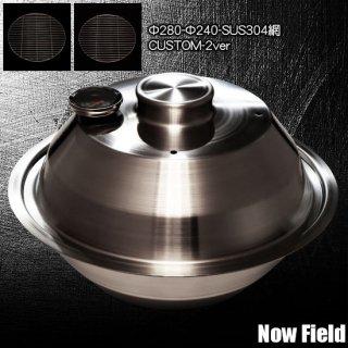 オーブン燻製機-CUSTOM-CU2