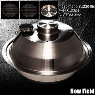 オーブン燻製機-CUSTOM-CU3