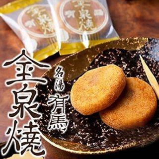 有馬銘菓 金泉焼【8枚入】
