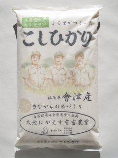 福島県会津産 コシヒカリ 特別栽培米