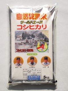富山県産 コシヒカリ(ワールドエース) 特別栽培米