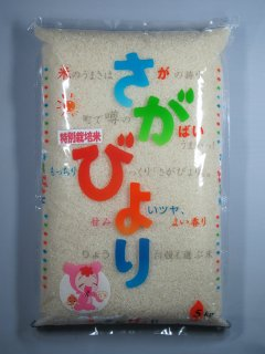 佐賀県産 さがびより 特別栽培米