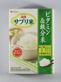 サプリ米(ビタミン・鉄分)