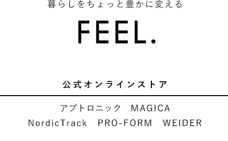 FEEL.【公式オンラインストア】アブトロニック、MAGICA、NordicTrack、PRO-FORM、WEIDER
