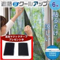 セキスイ 遮熱クールアップ 100×200(cm) 6枚セット + 面ファスナー12組セットプレゼント