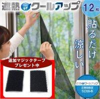 セキスイ 遮熱クールアップ 100×200(cm) 12枚セット + 面ファスナー12組セットプレゼント