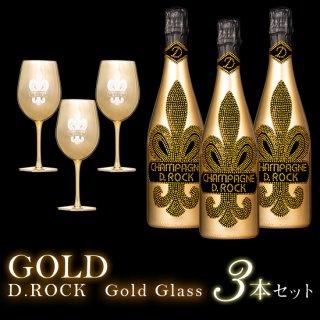 D.ROCK BRUT GOLD 3本セット