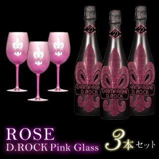 D.ROCK ROSE 3本セット