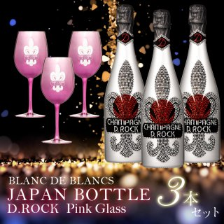 D.ROCK BLANC DE BLANCS ジャパンボトル 3本セット
