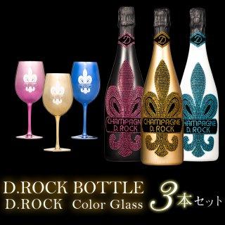 D.ROCK GOLD / GLACIER / ROSE 3種セット グラス付き