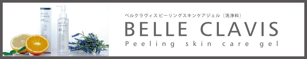 BELLE CLAVIS 【公式】