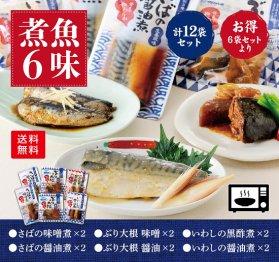 煮魚6種12袋セット(各2)