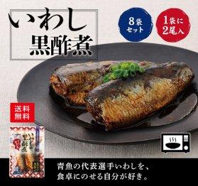 いわしの黒酢煮 8袋セット