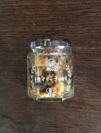 有機オリーブの宝石