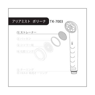 【TK-7003】専用 ストレーナー